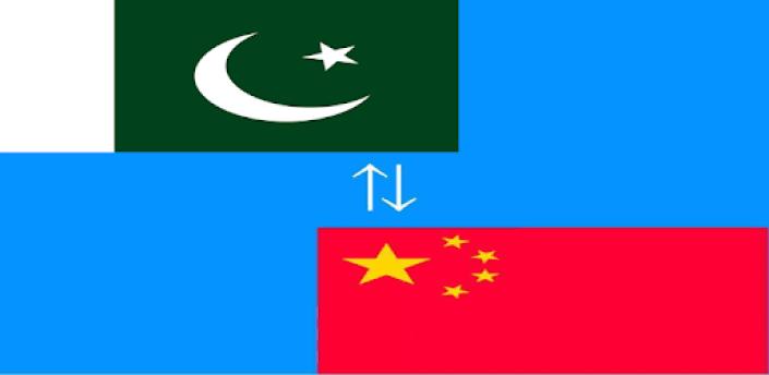 Chinese to Urdu Translator apk