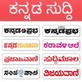 Kannada News - All Kannada Newspaper, India Icon