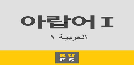 부산외국어대학교 아랍어 I apk