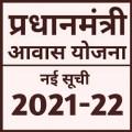 आवास योजना की नई सूची 2021-22 Icon