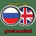 переводчик русско английский Icon