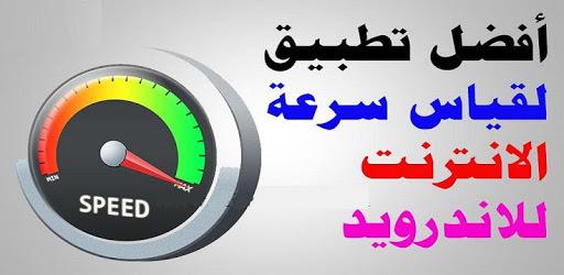قياس سرعة الإنترنت apk