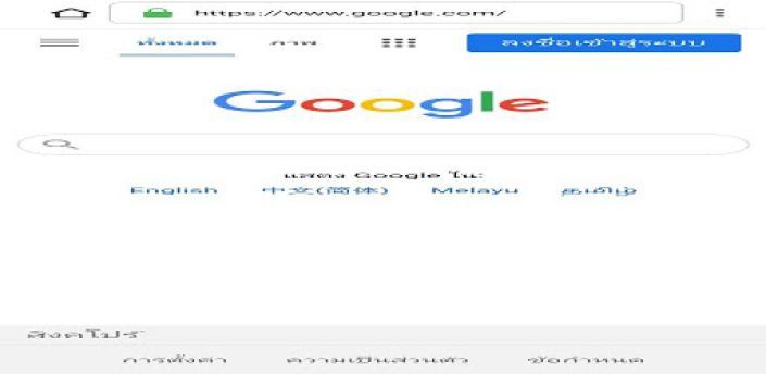 Flash browser apk