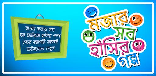 মজার সব বাংলা হাসির গল্প - Hasir Golpo apk