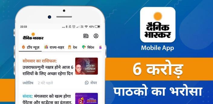 Dainik Bhaskar:Hindi News Paper App, ePaper, Video apk