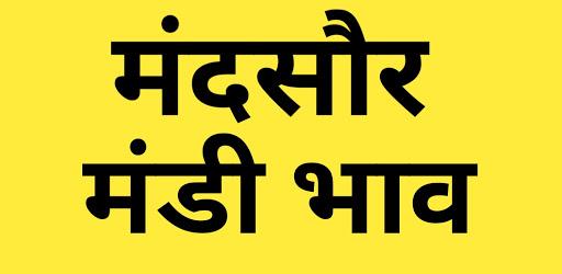 मंदसौर  मंडी  भाव/ Mandsaur Mandi Bhav apk