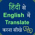 Hindi English Translation Icon