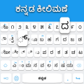 Kannada keyboard: Kannada Language Keyboard Icon