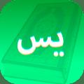 سورة يس الشيخ احمد العجمي قراء مع الكتابة Icon