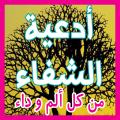 Prayers verses Koran to heal Icon