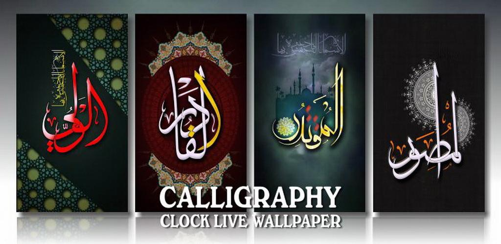 Calligraphy Clock Live Wallpaper apk