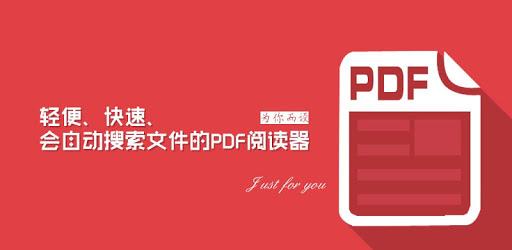 iPDF Pro - 极速打开PDF文档 apk