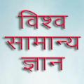 World GK विश्व सामान्य ज्ञान in Hindi Icon