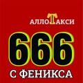 Такси Алло Icon