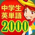 中学生の英単語2000(無料!中学英語勉強アプリ) Icon