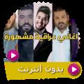اغاني عراقية بدون انترنت 2021 Icon