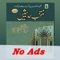 Hadith Urdu - Hadeeth Sharif - Hadees Bukhari Icon