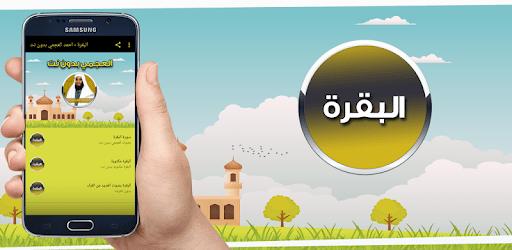 البقرة - احمد العجمي بدون نت apk