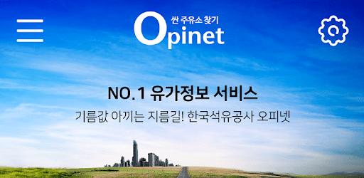오피넷(OPINET)-싼 주유소 찾기 apk