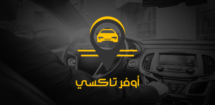 Offer Taxi: cab rides in Saudi Arabia made easy apk