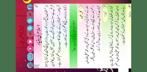 Namaz ka tariqa -  نماز کا طریقہ apk