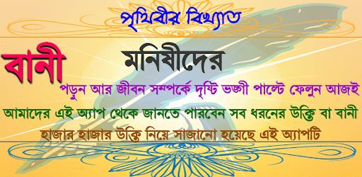 মনিষিদের উক্তি ~ bangla bani or quotes . apk