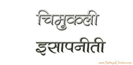 Marathi Book Chimukli Esapniti apk