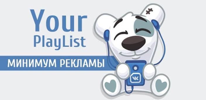 VkMusic музыка ВК скачать и слушать apk