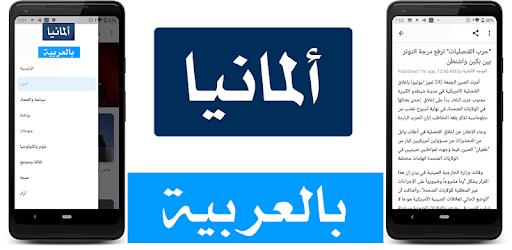 المانيا بالعربية By DW-arab.com apk