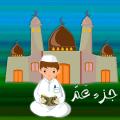 جزء عم - تعليم القرآن الكريم Icon