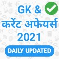 CURRENT AFFAIRS APP 2021 - Daily Update Icon