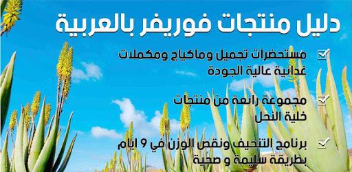 دليل منتجات فوريفر بالعربية apk