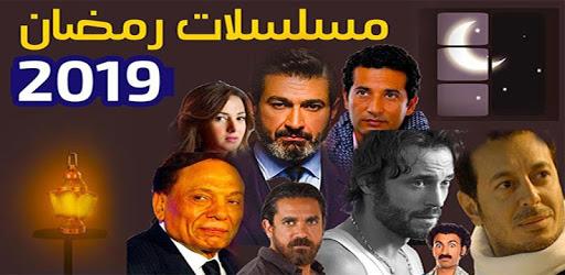 مسلسلات رمضان 2019 بدون انترنت apk