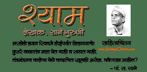 Shyam - Sane Guruji in Marathi apk