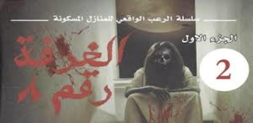 رواية الغرفة رقم 8 - يحي أحمد خان apk