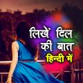 Hindi Text On Photo Icon