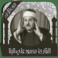 قرأن كامل محمود البنا بدون نت Icon