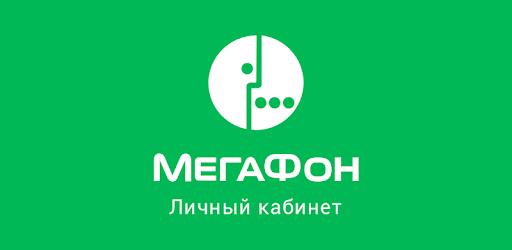 «МегаФон» Личный кабинет apk