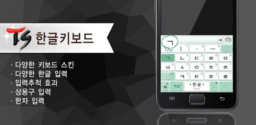 TS Korean keyboard-Chun Ji In2 apk
