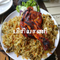1000+ Biryani recipes பிரியாணி வகைகள் Icon