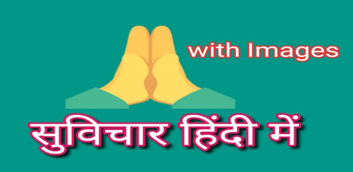 Suvichar hindi me With images apk