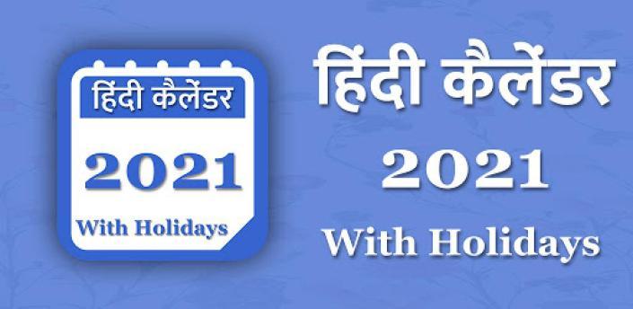 Hindi Calendar 2021 - हिंदी कैलेंडर 2021 apk