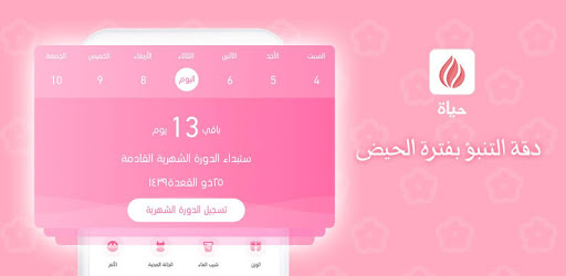 حياة -حاسبة الدورة الشهرية، منتدى المرأة apk