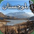 تاریخ بلوچستان - History of Balochistan Icon