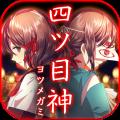 四ツ目神 【謎解き×脱出ノベルゲーム】 Icon