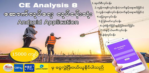 CE Analysis 8.2 (2020) apk