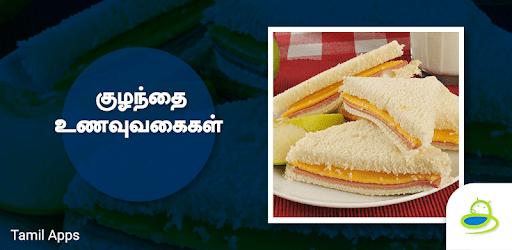 Kids Recipes & Tips in Tamil apk