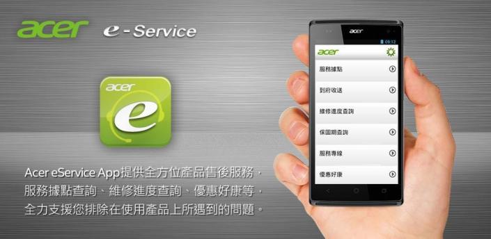 Acer eService apk