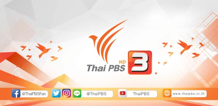 Thai PBS apk