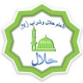 Halal Zulal Icon